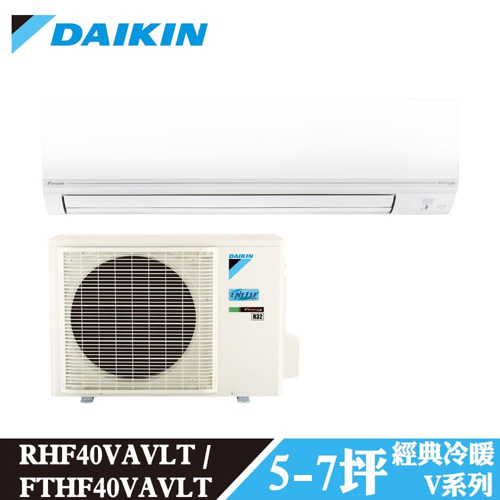 【DAIKIN大金】5-7坪經典V系列變頻分離式冷暖氣 RHF40VAVLT/FTHF40VAVLT