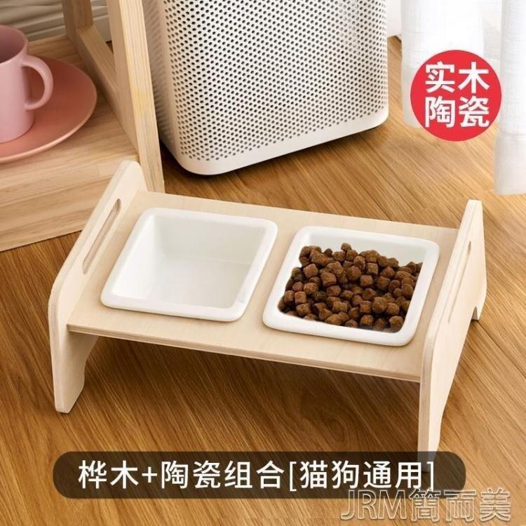 貓碗實木陶瓷雙碗斜口寵物碗保護頸椎貓食盆貓咪糧碗狗盆飲水狗碗 【618特惠】