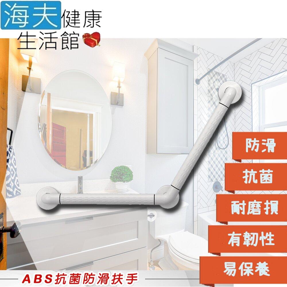 海夫健康生活館 裕華 ABS抗菌系列 V型 斜臂式扶手 40x40cm(T-054B)