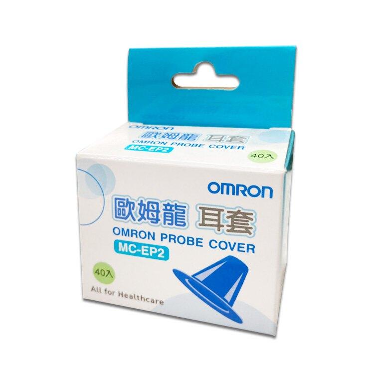 歐姆龍耳套 一盒40入 紅外線耳溫槍耳套 MC-523耳套 omron 歐姆龍耳溫槍專用耳套