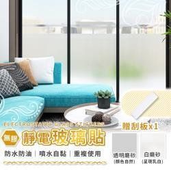 捕夢網-居家無膠玻璃靜電貼 45x500cm 玻璃窗貼 窗花貼 玻璃隔熱紙