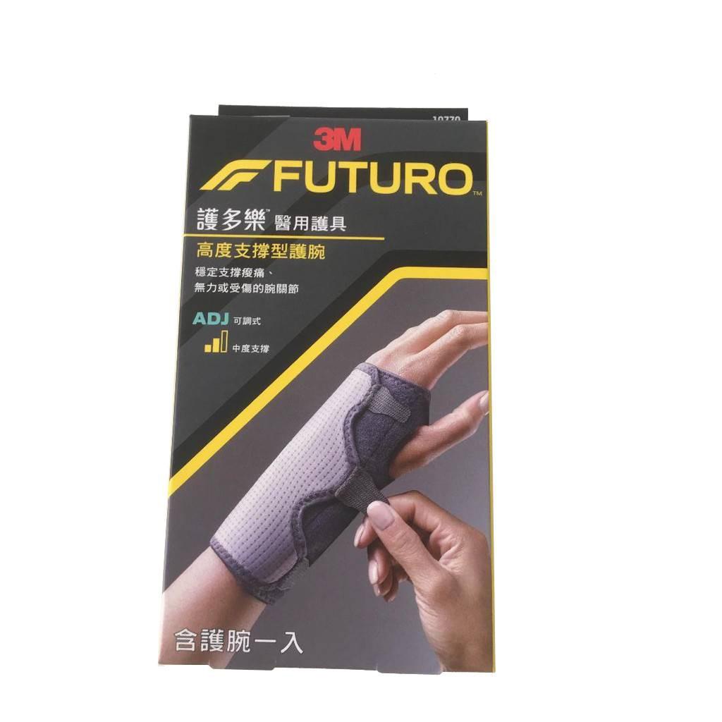 3M FUTURO 護腕 可調式高度支撐型 透氣舒適 抗菌防臭羽毛球 馬拉松指定品牌 各項運動