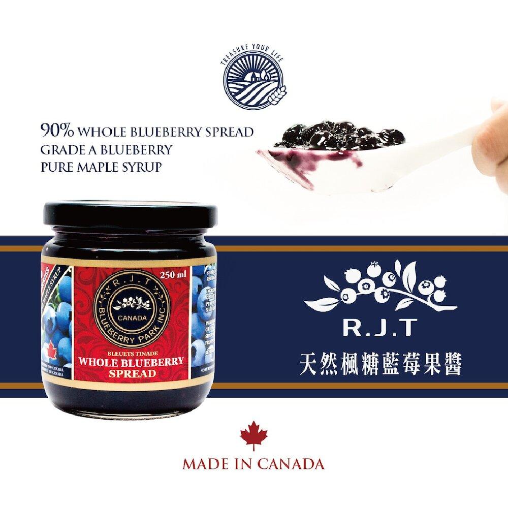 【R.J.T】加拿大原裝進口 天然楓糖藍莓果醬 250ml
