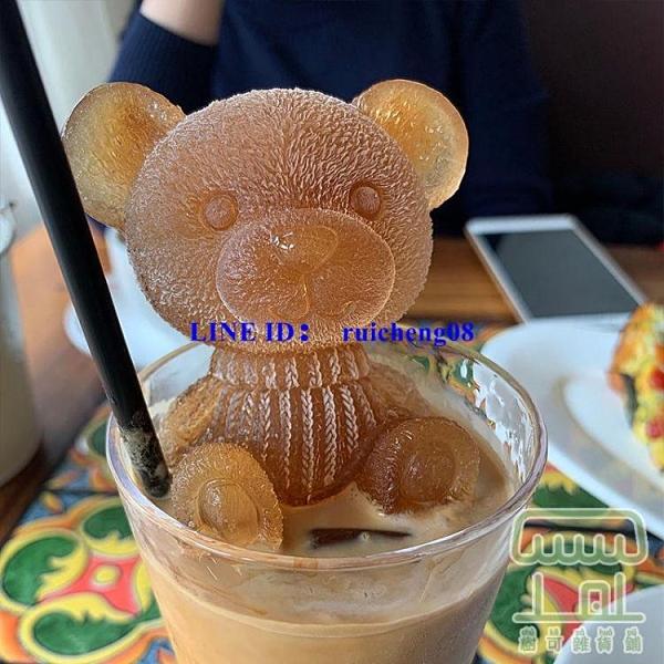 小熊冰塊硅膠模具立體咖啡奶茶冰塊模具【樹可雜貨鋪】