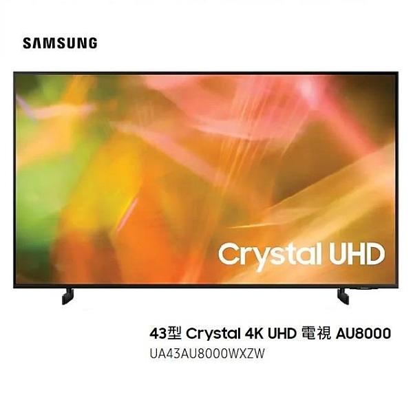 【南紡購物中心】SAMSUNG三星 43吋 Crystal 4K UHD 電視 AU8000 UA43AU8000WXZW
