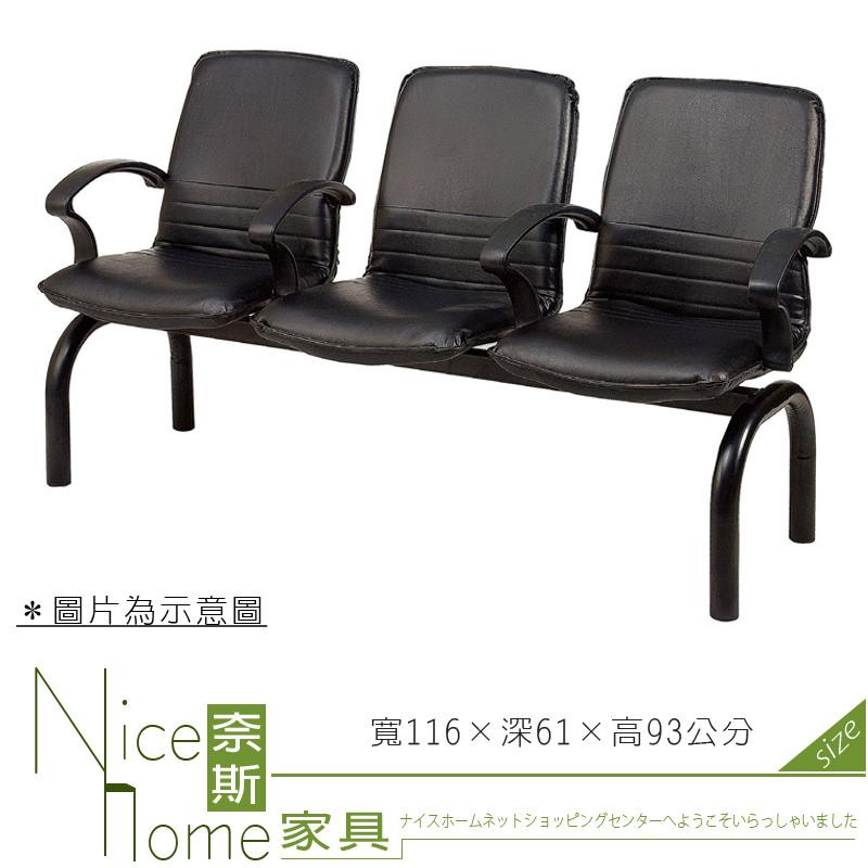 奈斯家具nice441-21-ho 二人座扶手排椅
