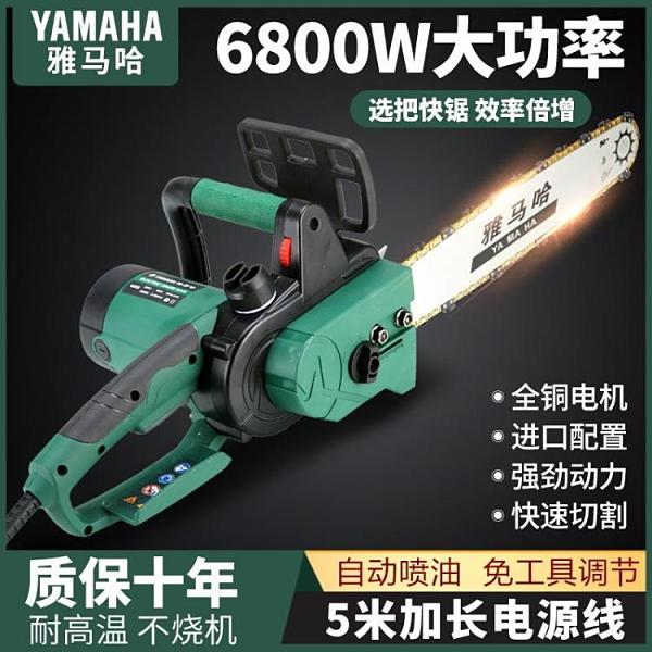 電鋸 雅馬哈電鋸伐木鋸家用小型手持電鏈鋸大功率鏈條鋸子手提電動鋸