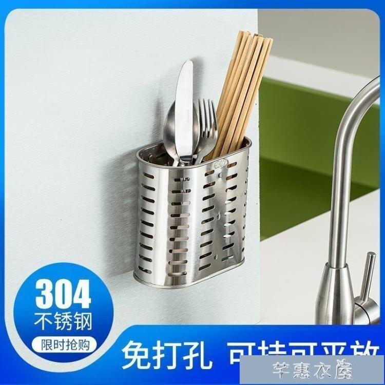 筷子籠304不銹鋼筷子筒家用瀝水免打孔筷子籠快子合筷子簍多功能收納 摩可美家