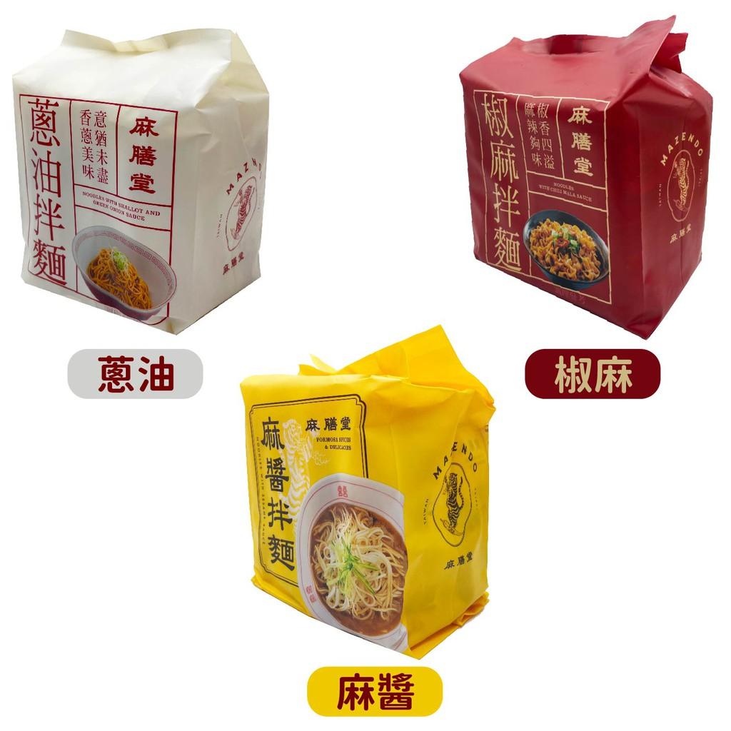 台灣 麻膳堂 4包入拌麵 蔥油460g/椒麻440g/麻醬560g 拌麵