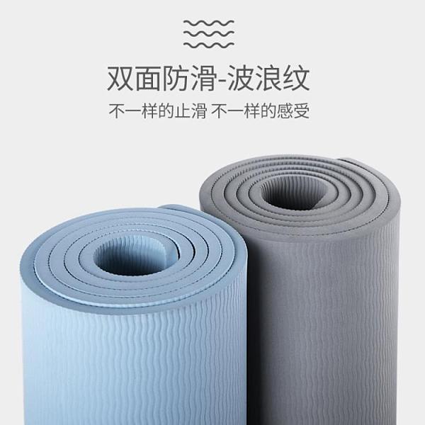(免運)瑜伽墊加厚加寬加長瑜伽墊家用防滑女生專用男士墊子運動墊子