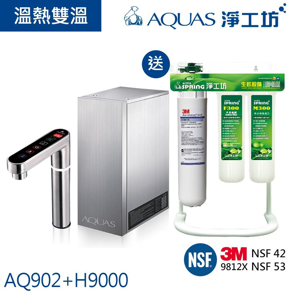 【AQUAS淨工坊】 AQ902 冷熱觸控櫥下型飲水機 搭H9000櫥下式三效生飲淨水器 3M 9812X 濾心