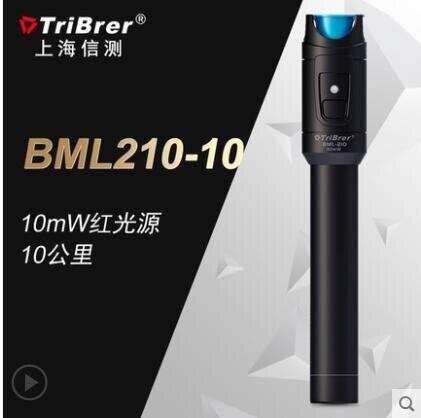 tribrer上海信測10km紅光光纖筆光20mW紅光源光纖測試打光筆30公里檢測光迷你紅光筆 安妮塔 新品特惠