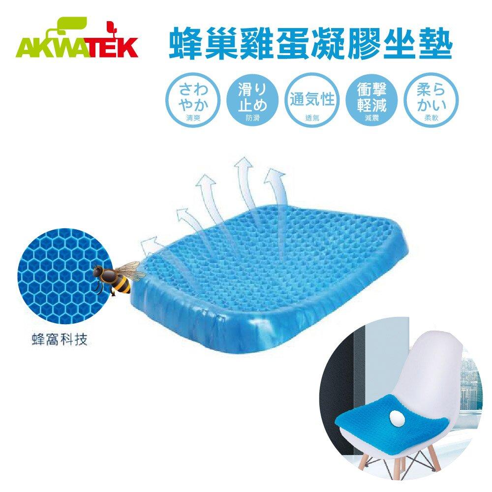 AKWATEK 蜂巢雞蛋凝膠坐墊(43x34cm) AK-09050