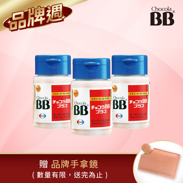 【Eisai-日本衛采】Chocola BB Plus 維生素B群(180錠x3瓶)