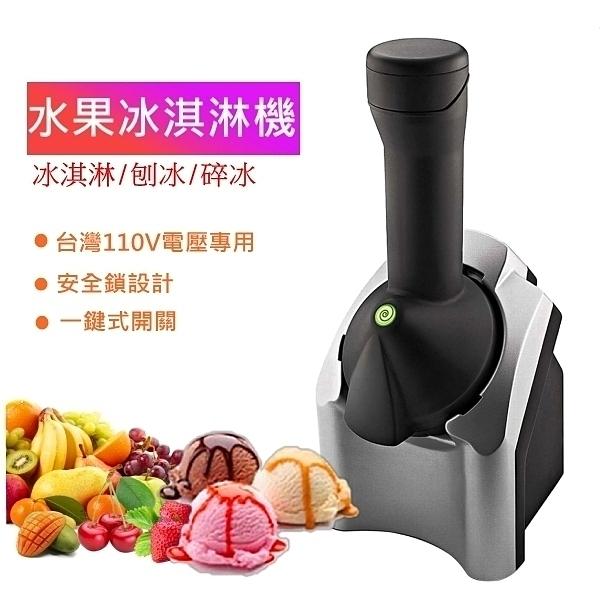 【板橋現貨】冰淇淋機水果雪糕機110V家雪糕機簡單易用家庭廚房自制甜品機