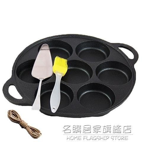 七孔雞蛋漢堡模具鑄鐵深煎蛋鍋家用蛋餃鍋蛋堡鍋不粘平底鍋電磁爐 果果輕時尚