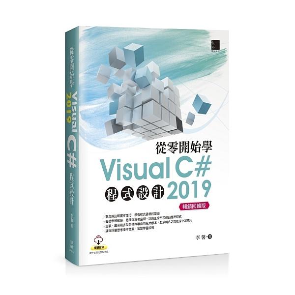 從零開始學Visual C# 2019程式設計(暢銷回饋版)