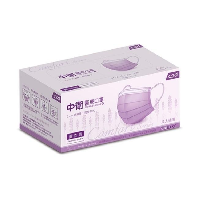 中衛醫療口罩50片-薰衣紫