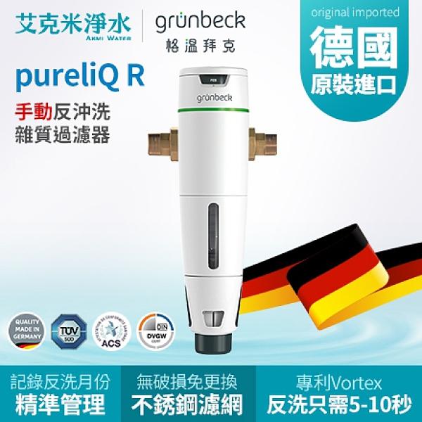 【GRUNBECK 格溫拜克】手動反沖洗雜質過濾器pureliQ R/精細雜質過濾器 .100%德國製造