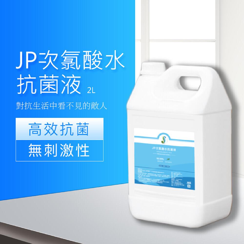 防疫專區現貨酒精沒了還有次氯酸水抗菌液! 家庭號超划算大容量2l!!! 台灣製造