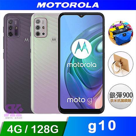 moto g10 (4G/128G) 6.5吋智慧型手機珍珠粉