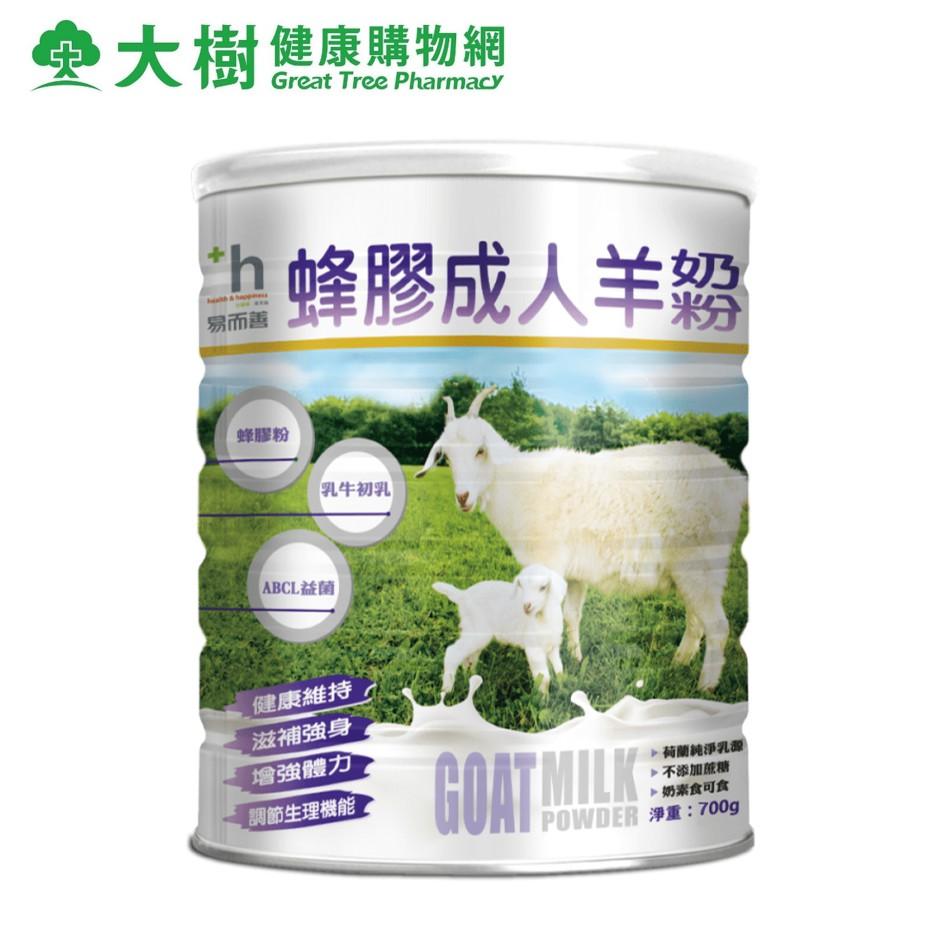 易而善 蜂膠成人羊奶粉700g/罐 廠商直送 大樹