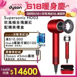 送OralB電動牙刷(市價$1280)+原廠45mm圓梳+10%東森幣↘Dyson 戴森 新一代Supersonic HD03 吹風機 瑰麗紅精美禮盒-庫