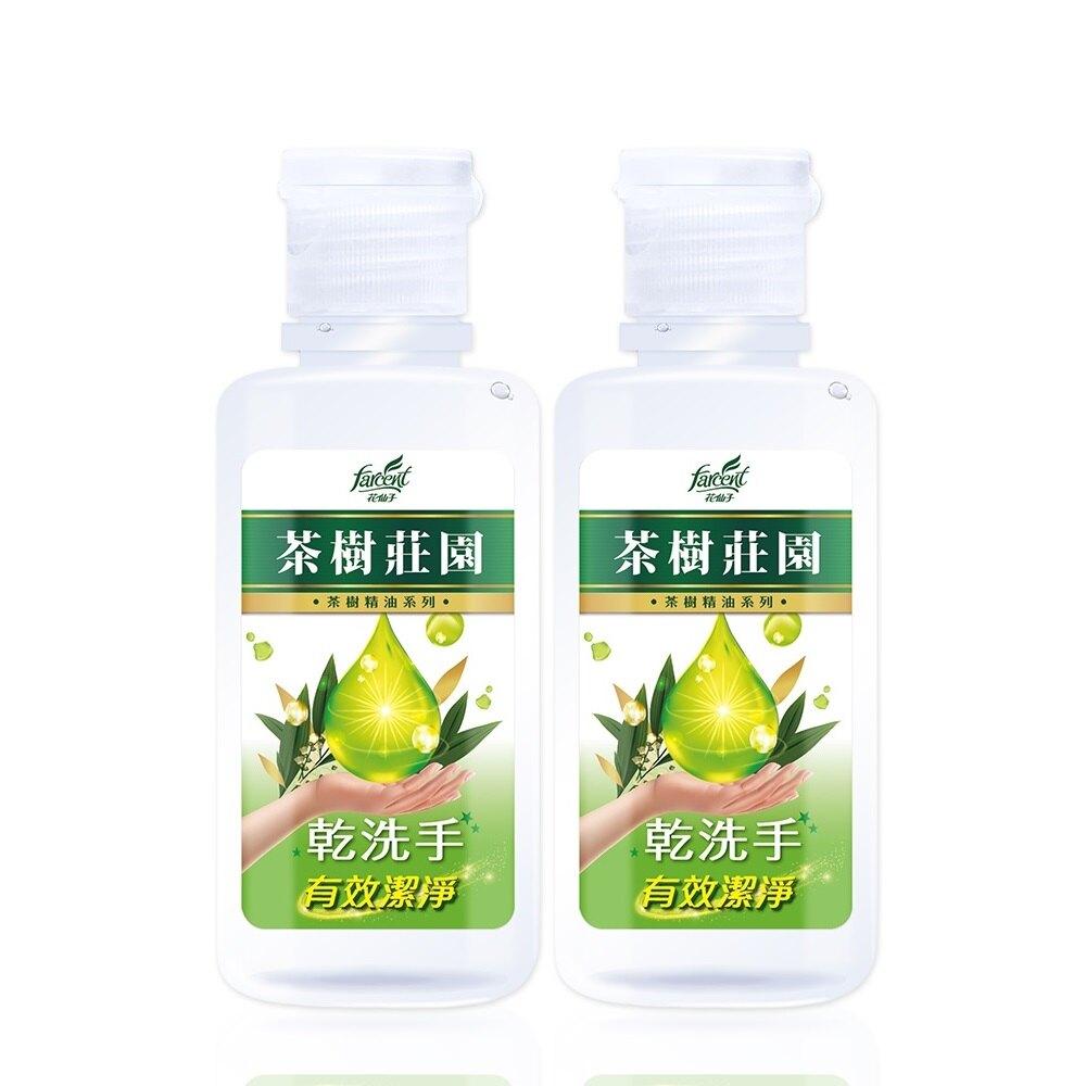 超值2件組★茶樹莊園 茶樹乾洗手(60g/瓶)