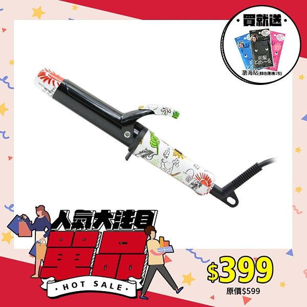 SK AK-32C 迷你專業電棒捲 電熱捲髮棒 (環球電壓)【HAiR美髮網】