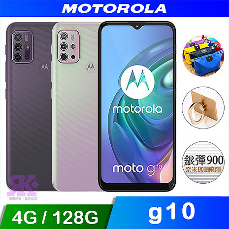 moto g10 (4G/128G) 6.5吋智慧型手機極光灰
