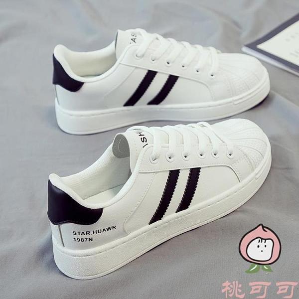 小白鞋女鞋老爹百搭板鞋夏季運動白鞋潮休閒【桃可可服饰】