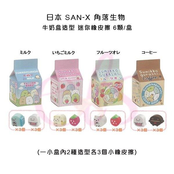 日本 SAN-X 角落生物 牛奶盒造型 迷你橡皮擦 6顆/盒 四款隨機  ☆艾莉莎ELS☆