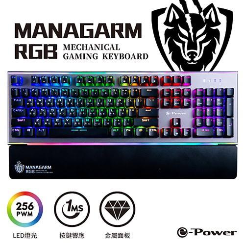 e-Powe銀黑/DS-901 MANAGARM機械式鍵盤/USB