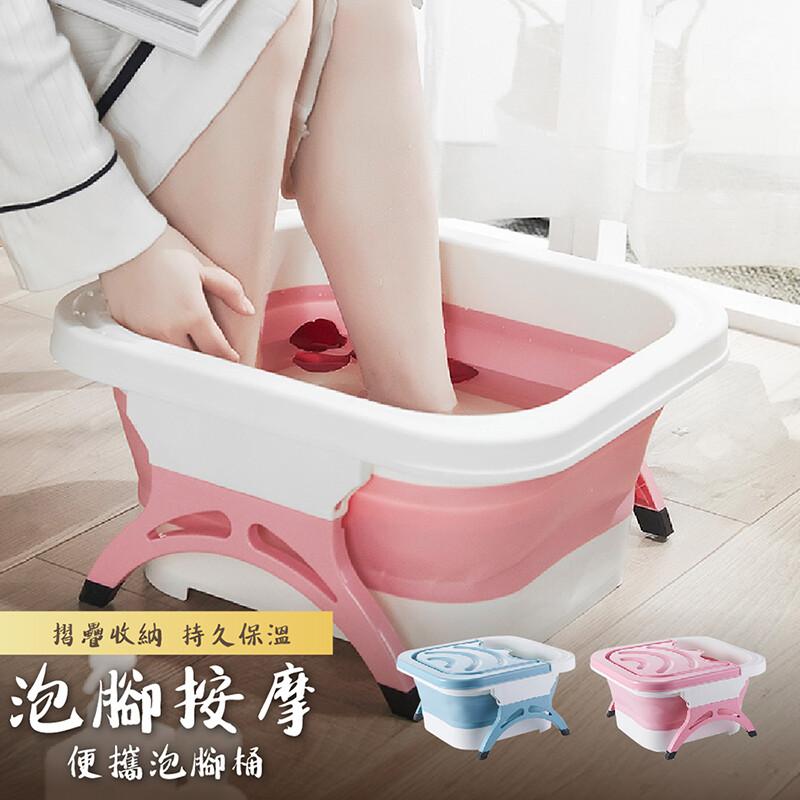 高耐熱持久保溫便攜式折疊泡腳桶-贈磨腳石折疊泡腳盆 泡腳桶 泡腳機 腳底 足部 按摩 浴盆