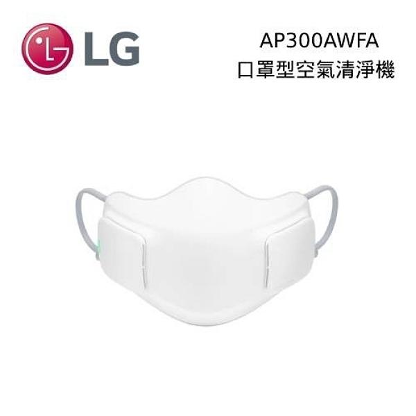 【加贈濾網+分期0利率】LG 樂金 AP300AWFA PuriCare 口罩型空氣清淨機 全效防護濾網 台灣公司貨