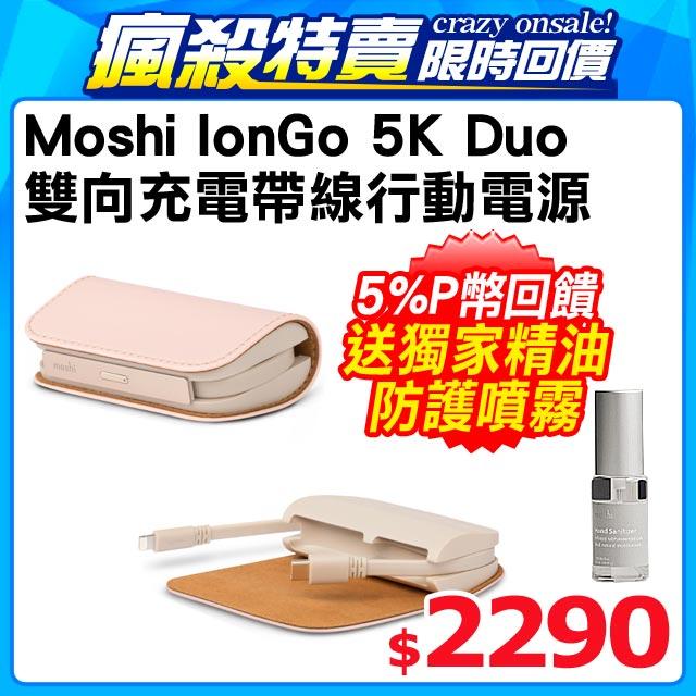 Moshi IonGo 5K Duo 雙向充電帶線行動電源-康乃馨粉(USB-C 及 Lightning 雙充電線)