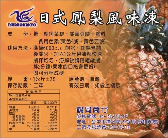 布丁果凍粉-日式鳳梨風味凍粉 (1kg)--【良鎂咖啡精品館】