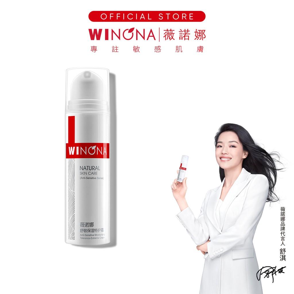 Winona 薇諾娜 舒敏 保濕特護 面霜 15g/30g/50g 舒淇推薦 敏感肌面霜 補水 泛紅 幹癢