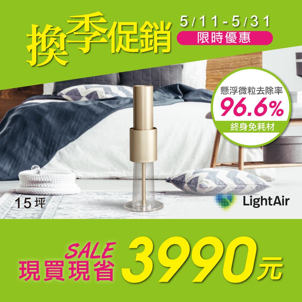 【換季必Buy】瑞典 LightAir IonFlow 50 Evolution PM2.5 精品空氣清淨機 ( 限量 蘋果金 )