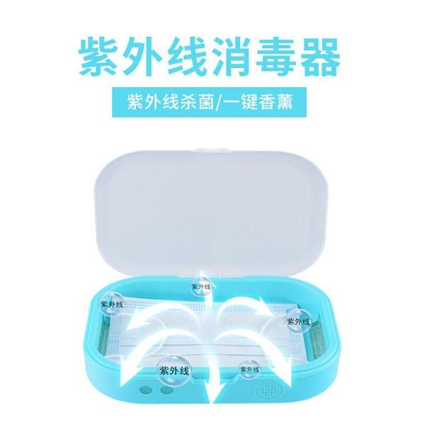 消毒盒 紫外線燈UVC除菌盒 手機消毒器 快速出貨