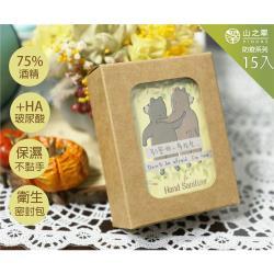 【山之翠XMollyYellow】防疫淨護 玻尿酸乾洗手液 15包入(75%酒精)(紙盒裝)