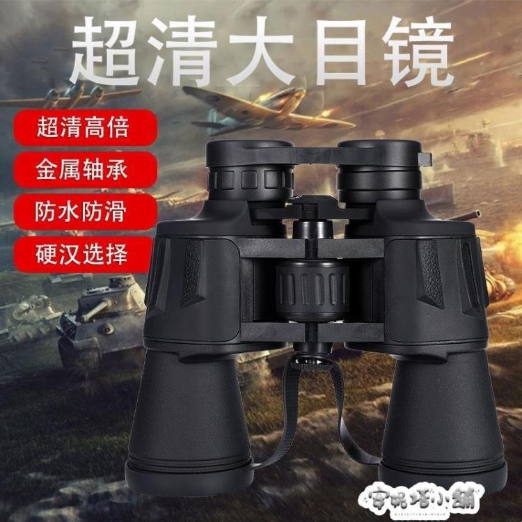 雙筒望遠鏡高倍高清微光夜視成人戶外專業用兒童人體手機拍照眼鏡 母親節禮物