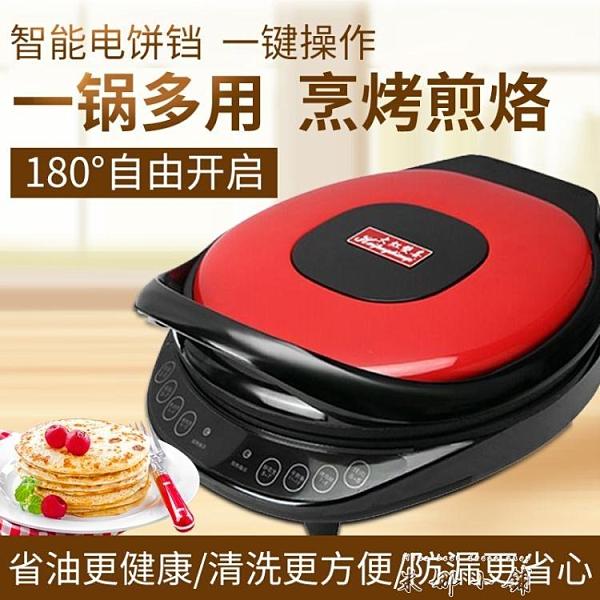 用電餅鐺雙面加熱煎餅機加深大號蛋糕機電餅檔烙餅鍋烤盤 米娜小鋪
