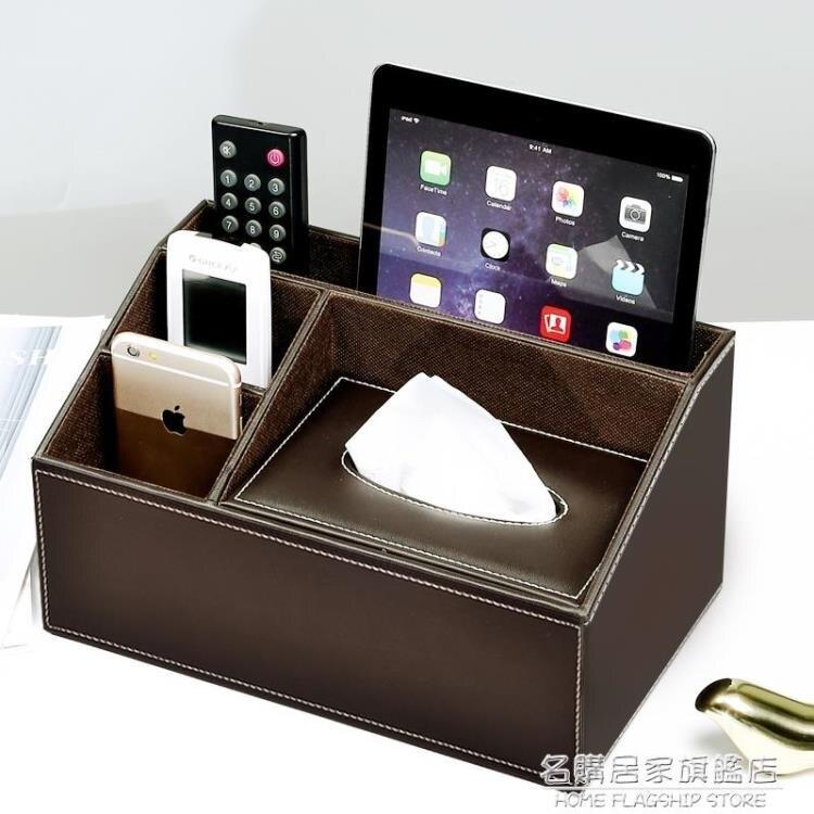 多功能紙巾盒北歐ins客廳茶幾抽紙遙控器收納盒創意簡約家居家用