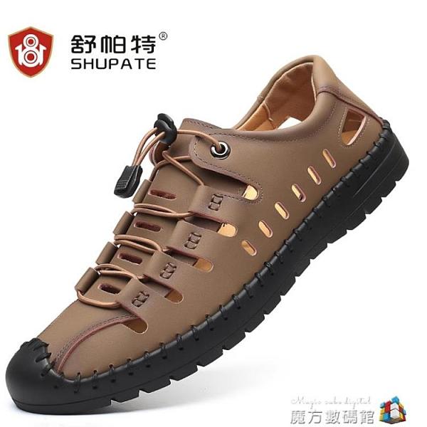 涼鞋男2021夏季新款真皮男士休閒鏤空皮鞋防滑洞洞鞋軟底皮涼鞋男 魔方數碼
