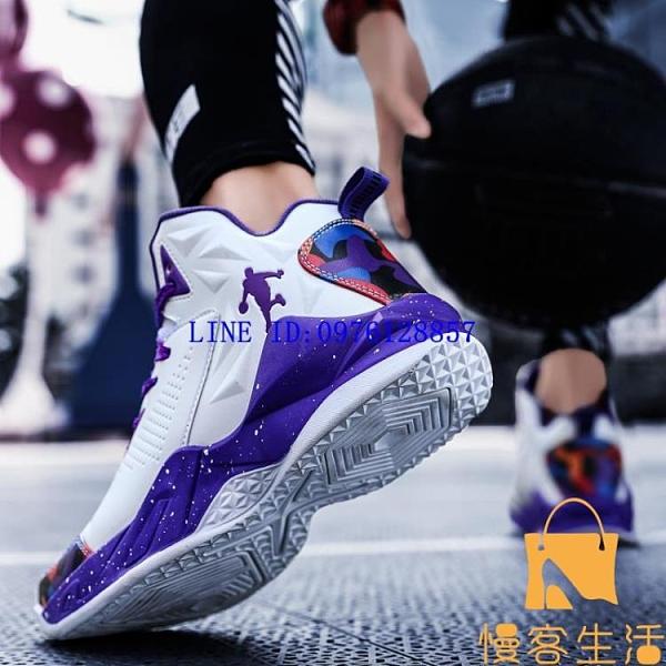 籃球鞋男高幫透氣戰靴夏季防滑鴛鴦運動鞋球鞋【慢客生活】