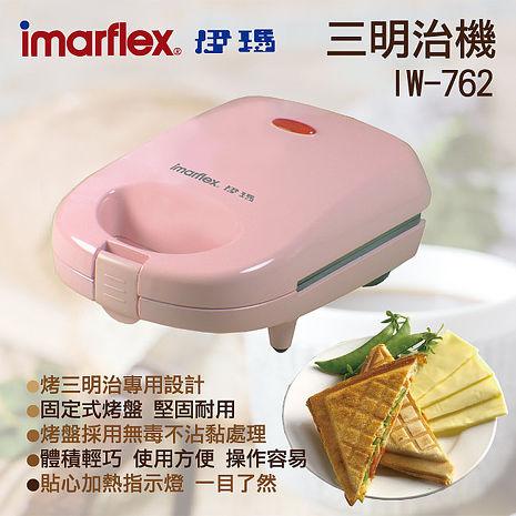 【imarflex 伊瑪】口袋三明治機/IW-762 (app特賣-1811)
