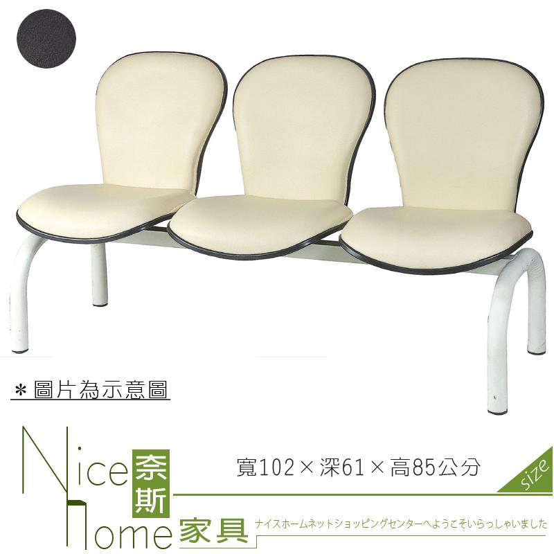 奈斯家具nice442-09-ho 二人座排椅/葫蘆c/黑/米白
