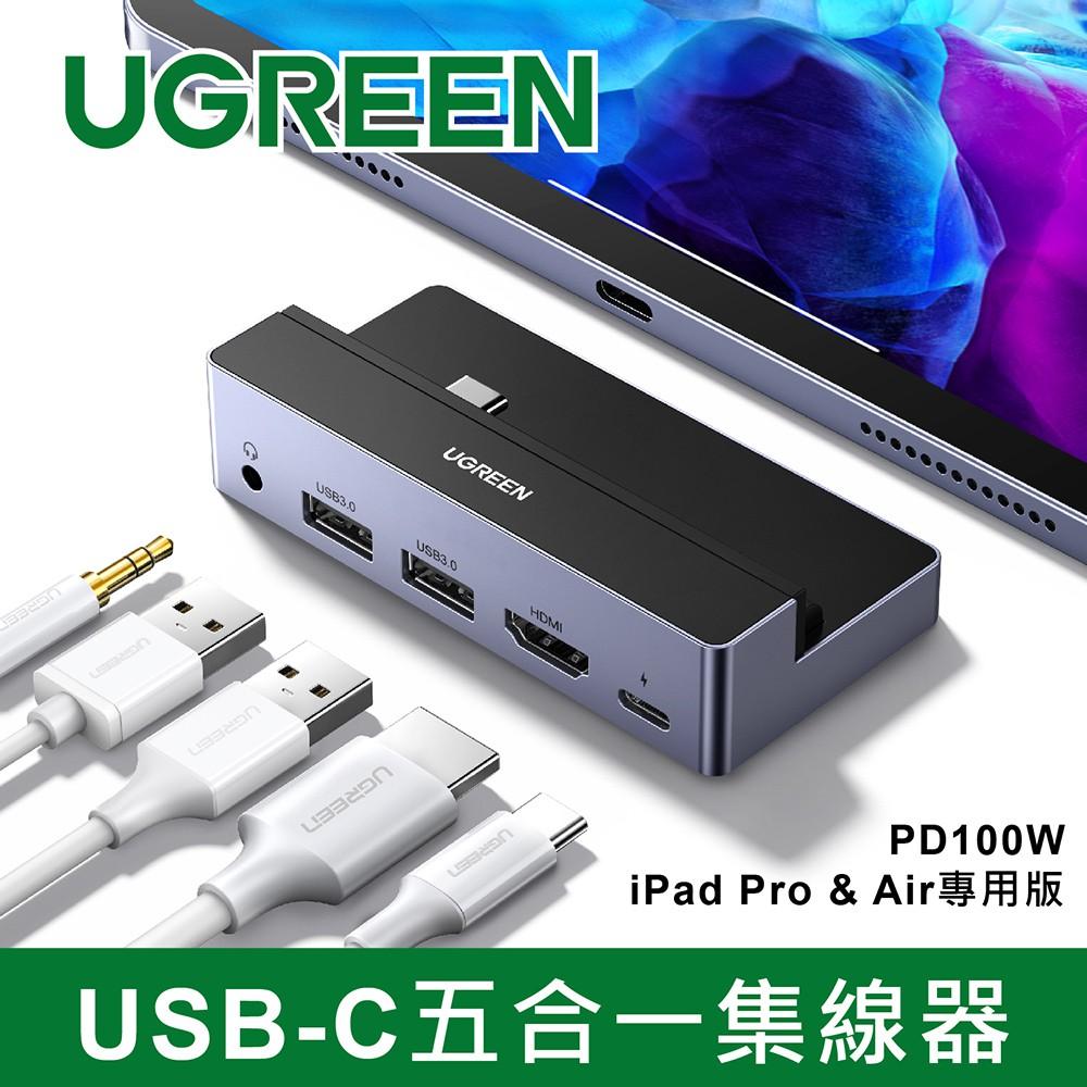 綠聯USB-C五合一集線器 PD100W iPad Pro & Air專用版