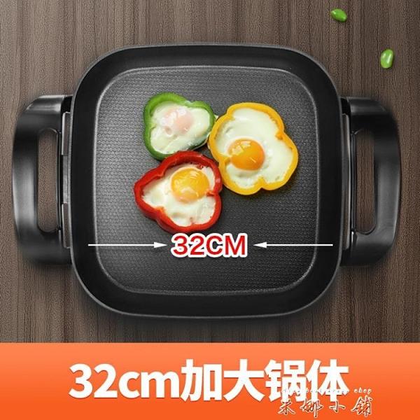 韓式烤肉盤電烤盤多功能一體電熱鍋火鍋鍋燒烤涮烤家用無煙烤魚爐 米娜小鋪